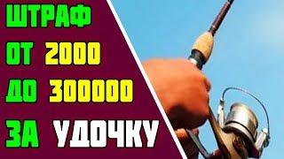 Новые правила рыболовства 2019 Закон о рыбалке Штраф 300000 рублей за удочку! Да Вы охренели что ли!