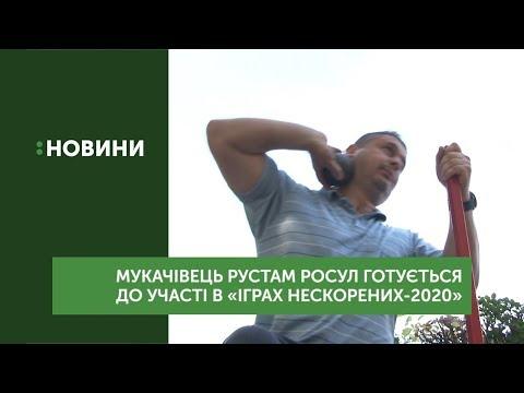 """Мукачівець, ветеран Держприкордонної служби представить Україну на """"Іграх Нескорених"""""""