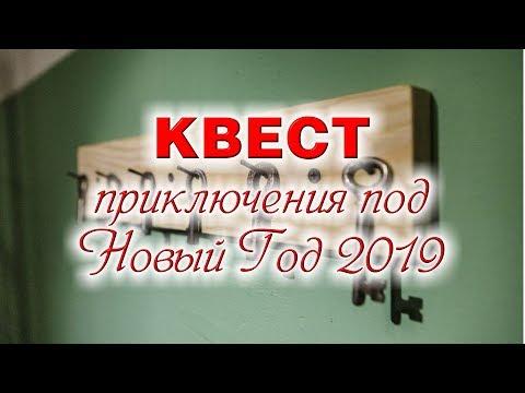 Новогодний Квест и отдых детей в Новый Год 2019