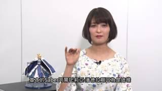 Fate/Grand Order  阿爾托莉亞 ・ 潘德拉剛聲優--川澄綾子專訪完整版 川澄綾子 検索動画 32