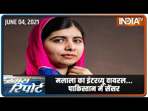 मलाला का इंटरव्यू वायरल... पाकिस्तान में सेंसर   Special Report