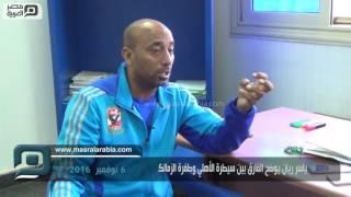مصر العربية   ياسر ريان يوضح الفارق بين سيطرة اﻷهلي وطفرة الزمالك