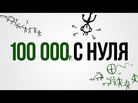 Как заработать первые 100 000 рублей с нуля? Клиенты без вложений? Легко!