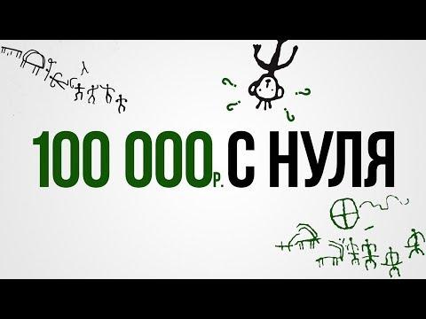 Как заработать 150000 рублей за месяц