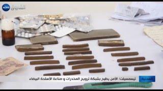 تيسمسيلت: الأمن يطيح بشبكة ترويج المخدرات وصناعة الأسلحة البيضاء