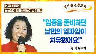 """""""임종을 준비하던 남편의 임파암이 치유됐어요!…"""