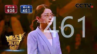[挑战不可能之加油中国] 双脑运算难度空前 同时挑战看心算和听心算 | CCTV挑战不可能官方频道