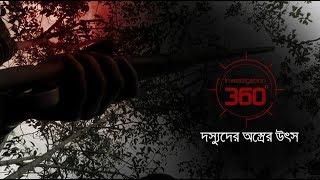 দস্যুদের অস্ত্রের উৎস   Investigation 360 Degree   EP 193