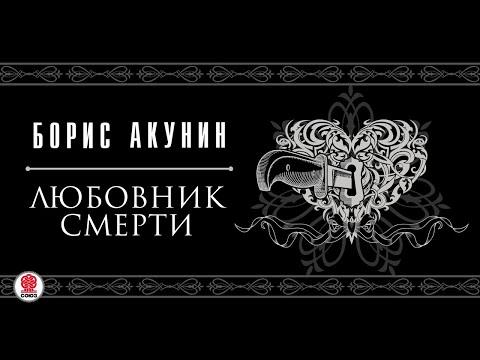 Любовник смерти. Борис Акунин. Аудиокнига