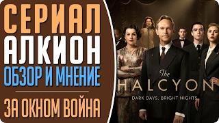 Отель Алкион - Обзор нового Британского сериала (The Halcyon) #Кино