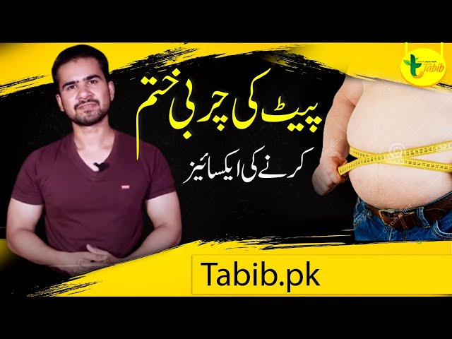Belly Fat Loss Diet Plan in Urdu /Hindi & Top 4 Exercises for belly Fat By USA Certified Trainer