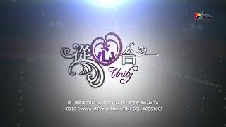 【從心合一 Unity】現場敬拜MV (Live Worship MV) - 讚美之泉敬拜讚美 (18)