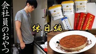 ドケチ男の800円で作る3時のおやつ【レアチョコチーズケーキ】