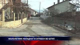 МАЛОЛЕТНИК НАПАДНАТ И ОГРАБЕН ВО ШТИП 22 01 2019
