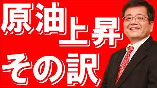 【森永卓郎】最新経済事情!ガソリンがドンドン値上げは単なる原油上昇...