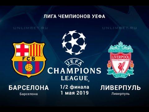 Барселона - Ливерпуль прогноз и ставки на 1/2 Лиги Чемпионов 2019