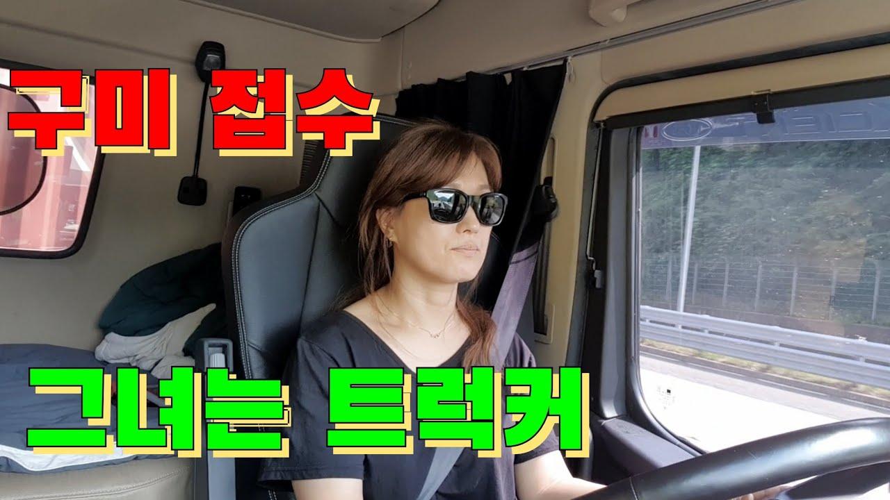 《달자Vlog》#154 달자씨의 구미 접수(feat..불괴기백반 주의)WOMANTRUCKER