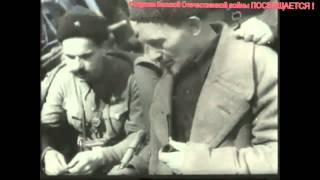 Марк Бернес Солдатам Великой Отечественной войны ПОСВЯЩАЕТСЯ