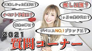 【NG無し!?】何でも答える質問コーナー2021