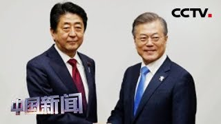 [中国新闻] 日媒:安倍短期内或不与文在寅举行会晤   CCTV中文国际