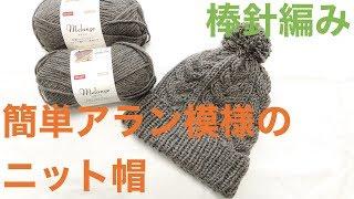 棒針編み★簡単アラン模様のニット帽