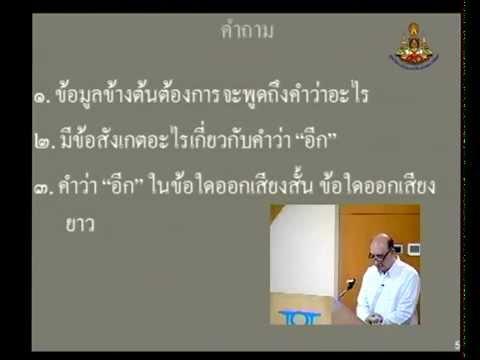 """อบรมครูภาษาไทย ครั้งที่ 1 """"เทคนิควิธีสอนหลักภาษาไทย"""""""