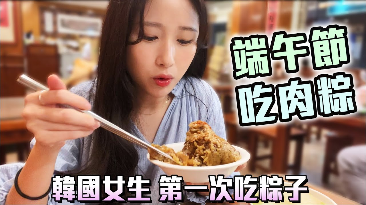 [VLOG] 迎接端午節! 下班跑去吃粽子   來台灣後第一次吃到粽子!!