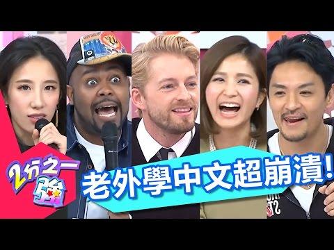 老外學中文超崩潰!令人噴飯的中文用法爆笑大公開!法比歐 杜力 2小時特映版