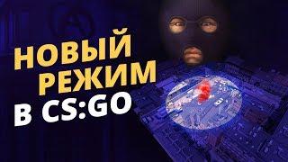 СКРЫТЫЙ РЕЖИМ КАК В PUBG - Обновление CS:GO