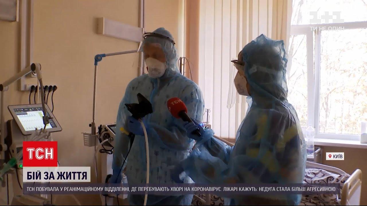 Коронаврус в Укран хвор на COVID19 до лкарень нин потрапляють у ще важчому стан нж ранше