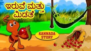 Kannada Moral Stories for Kids - Iruve Mattu Midate | ಇರುವೆ ಮತ್ತು ಮಿಡತೆ | Kannada Fairy Tales