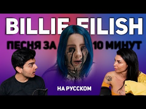 Billie Eilish - Песня За 10 Минут (rus) (НА КОЛЕНКЕ)