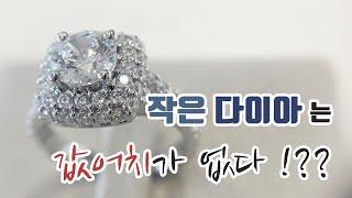 멜리 다이아몬드는 매입이 불가능하다 !? 쓰부 다이아, 참깨 다이아의 선입견 !