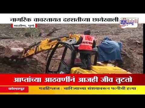 When will Malin landslide tragedy get justice?