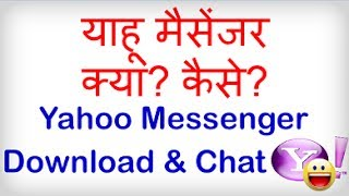 What is Yahoo messenger? How to chat on Yahoo messenger? Hindi video by Kya Kaise