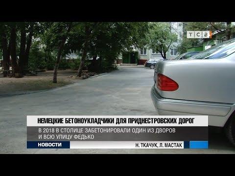 Немецкие бетоноукладчики для приднестровских дорог