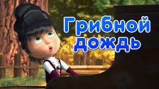 """Маша и Медведь - 🎶 Песенка """"Грибной дождь"""" 🌞💧 Новая песня из серии Грибной Дождь! 🎬"""