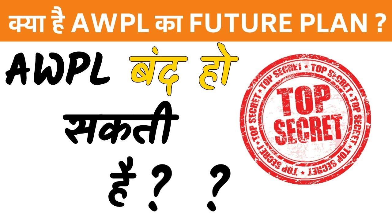 क्या AWPL Company बंद हो सकती है ??
