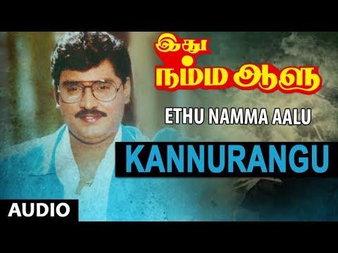 Kannurangu Full Song || Ethu Namma Aalu || K.Bhagyaraj, Shoba || Tamil Songs