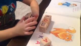 Учимся читать по кубикам Чаплыгина.