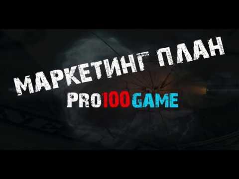 маркетинг план Pro100game