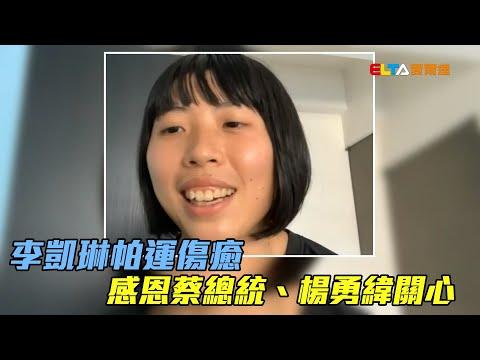 李凱琳帕運傷癒 感恩蔡總統、楊勇緯關心/愛爾達電視20210915