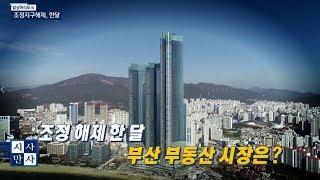 [송준우의 시사만사] 부산 부동산 조정 해제 한 달, …