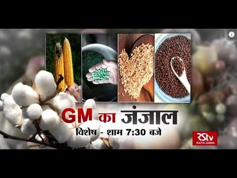 Promo - Vishesh: GM का जंजाल | The Puzzle of GM Crops | 7:30 pm