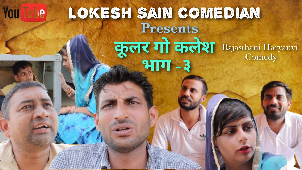 कूलर गो कलेश भाग -३||Lokesh Sain |Rajasthani Haryanvi Comedy