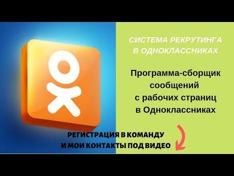 🔹 Miranda NG Программа для сбора сообщений с Одноклассников
