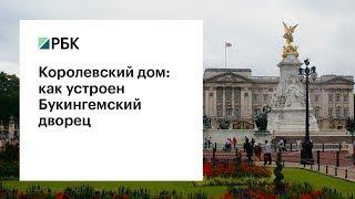 Королевский дом  как устроен Букингемский дворец