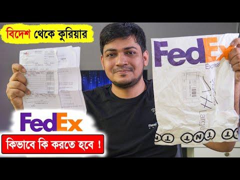 FedEx এ বিদেশ থেকে পণ্য আনলে কিভাবে হাতে পাবেন FedEx   Bangladesh International Courier Services