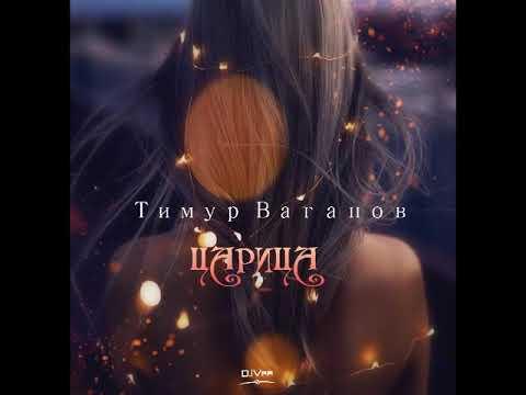 Тимур Вагапов- ЦАРИЦА (official Audio)