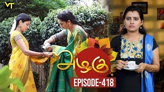 Azhagu - Tamil Serial | அழகு | Episode 418 | Sun TV Serials | 05 April 2019 | Revathy | VisionTime